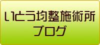 荻窪の整体 いとう均整施術所 ブログ