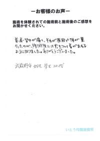 武蔵野市 女性 学生 20代